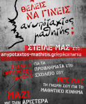 gine_anypotaxtos_mathiths
