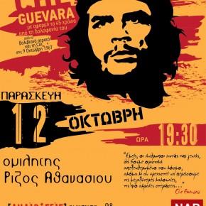 Εκδήλωση για τον Τσε Γκεβάρα στη Θεσσαλονικη