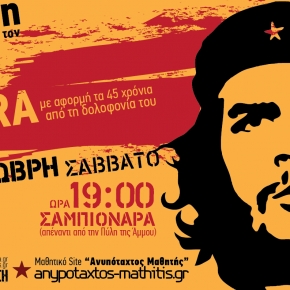 Εκδήλωση για τον Τσε Γκεβάρα