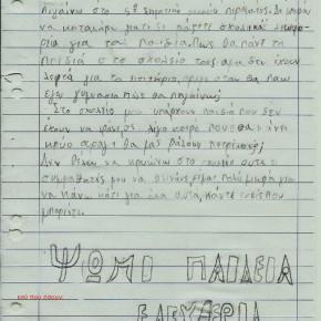 Συγκλονιστικό γράμμα από 8χρονη μαθήτρια δημοτικού
