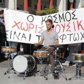 Διαμαρτυρία από μαθητές ...μετά μουσικής