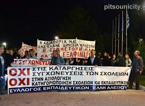 Μεγάλη διαδήλωση ενάντια στις συγχωνεύσεις στο Περιστέρι