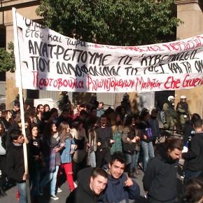 """Ανακοίνωση του """"Ανυπότακτου Μαθητή CheGuevara"""""""