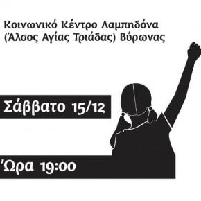 Eκδήλωση-συζήτηση της πρωτοβουλίας Ανυπόταχτος Μαθητής Che Guevara στο Βύρωνα