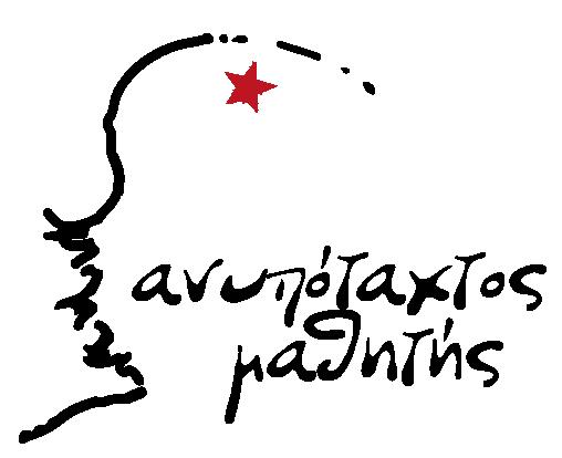 anypotaxtos_logo