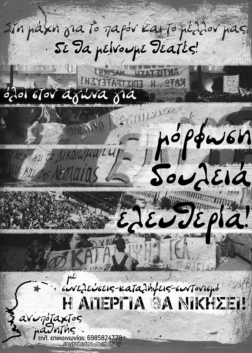 Αφίσα Ανυπόταχτου Μαθητή - Σεπτέμβριος 2013