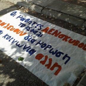"""Μαθητική πορεία στη Παλλήνη κόντρα στο """"Νέο Λύκειο"""""""