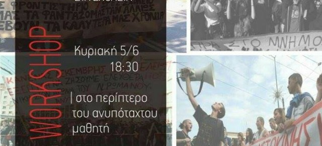 Workshop ανυπόταχτου μαθητή την Κυριακή στο φεστιβάλ Αναιρέσεις